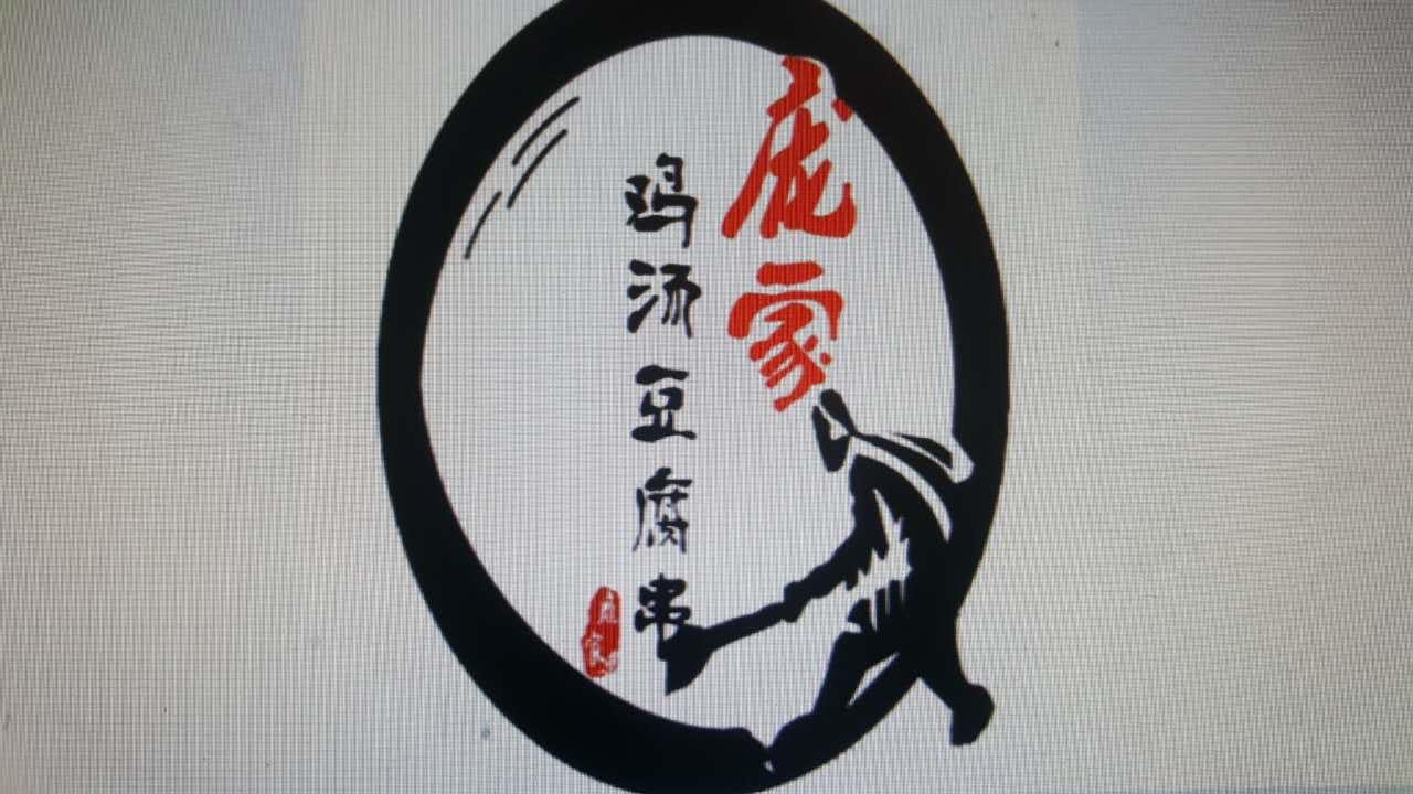 庞家鸡汤豆腐串