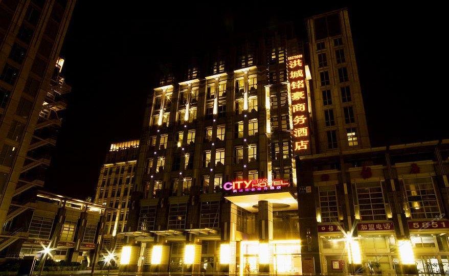 北京洪城铭豪商务酒店