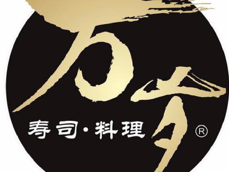 万岁寿司(江汉店)