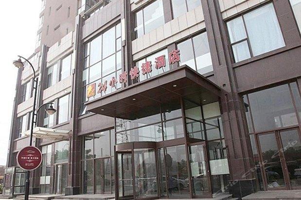 24小时快捷酒店(机场大纺店)