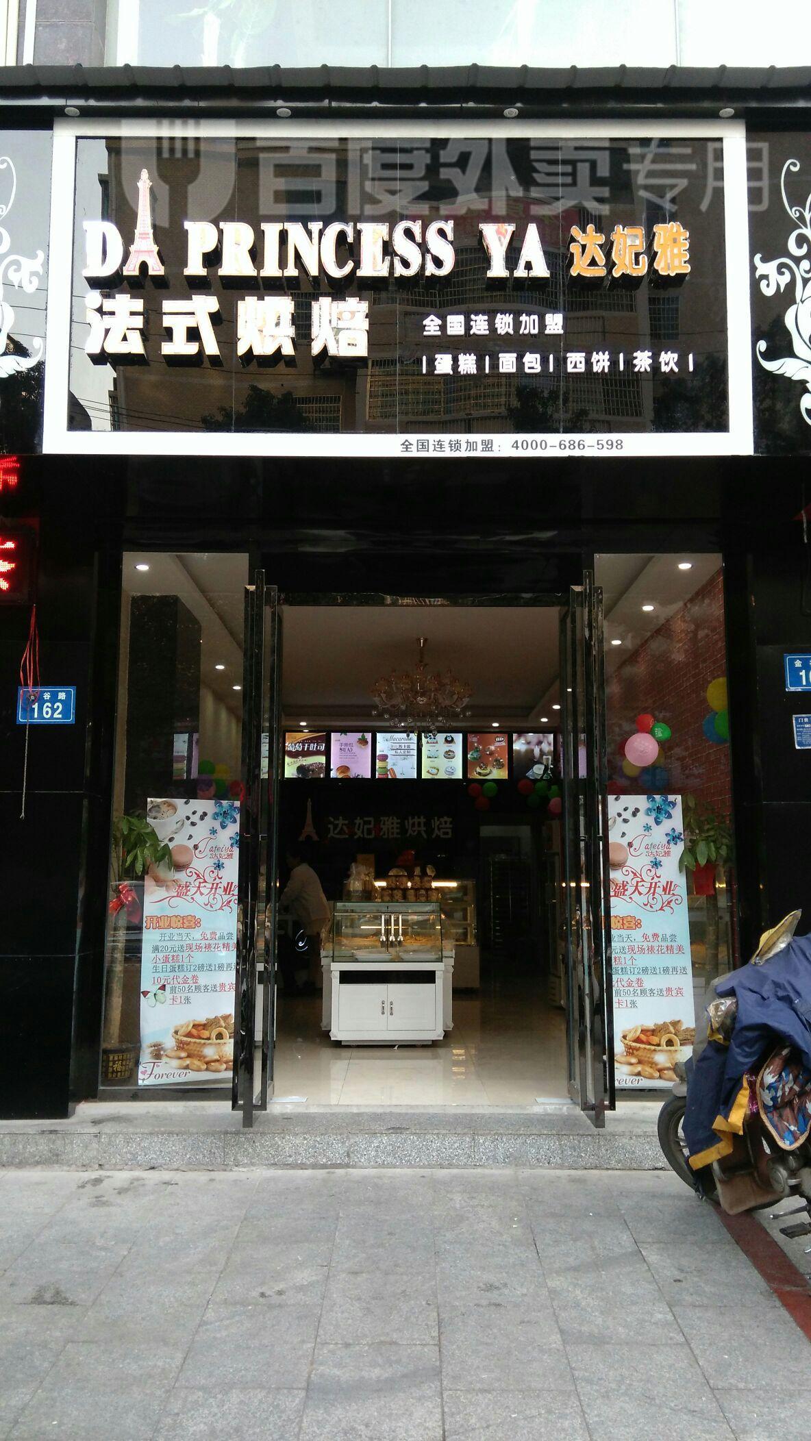 达妃雅法式烘焙(王家店)图片