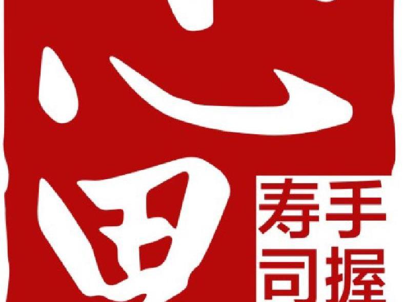 心田寿司(朝阳店)