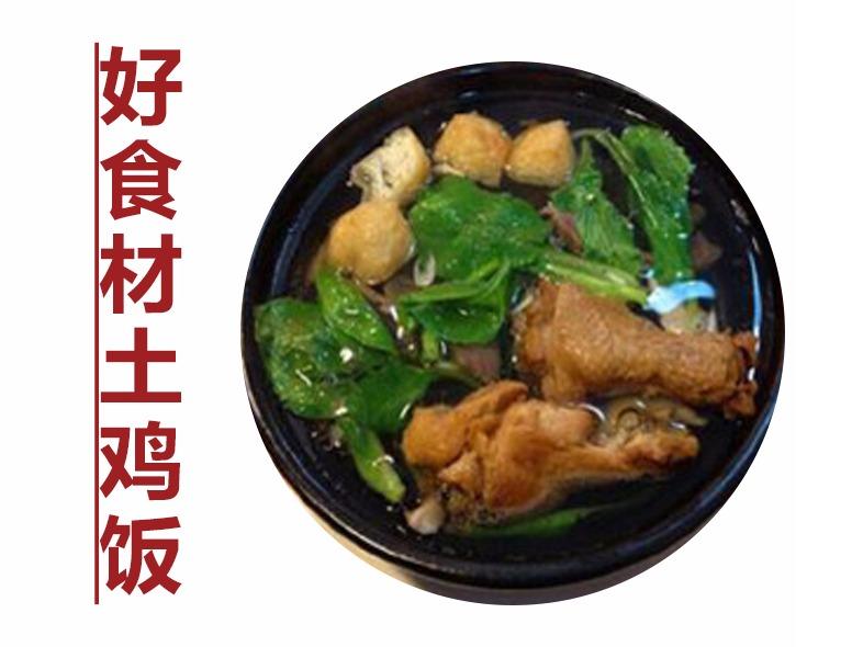 好食材土鸡饭(兴隆街店)