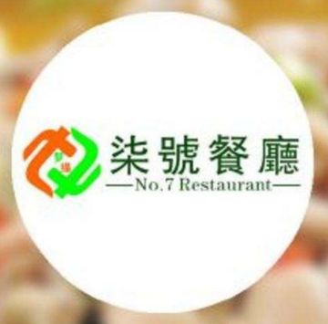 柒號餐廳(东门中心城店)