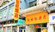 广州荔湾区新世纪酒店