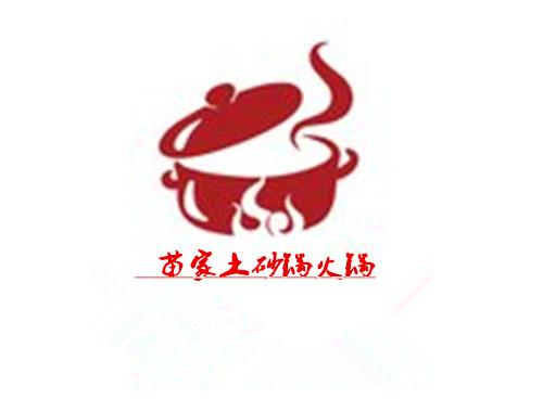 苗家土砂锅火锅