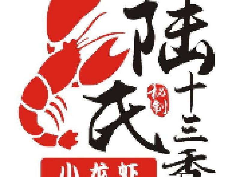 盱眙陆氏小龙虾