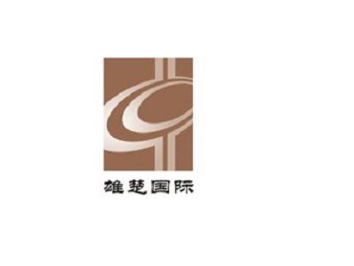 雄楚国际大酒店