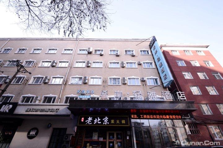 希岸轻雅酒店(哈尔滨火车站秋林广场店)图片