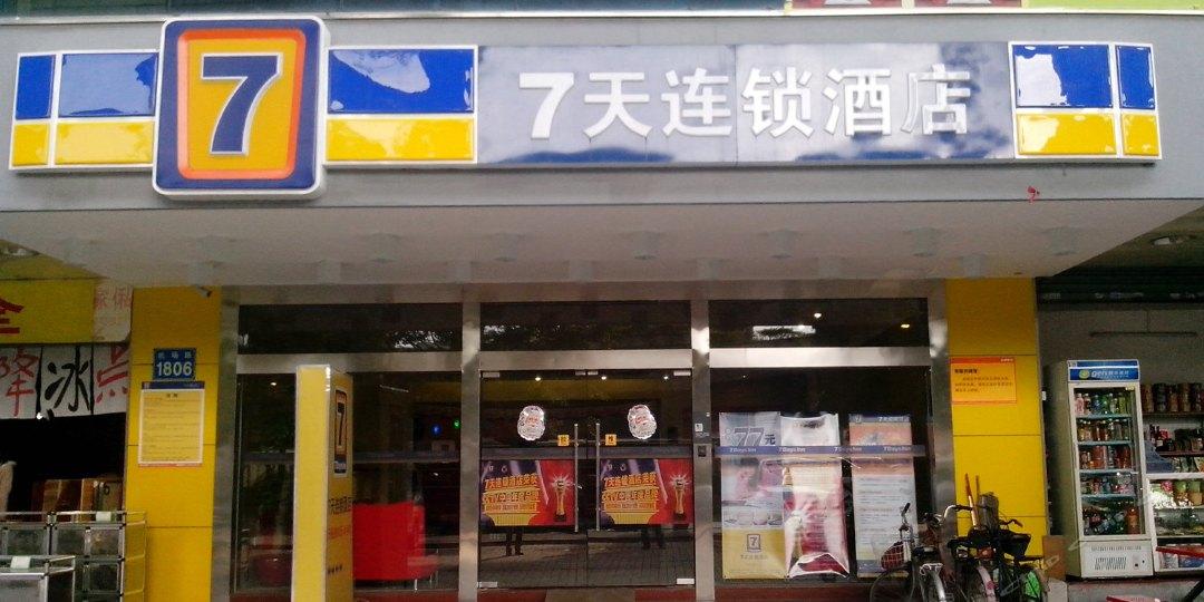7天连锁酒店(广州黄石东路外语外贸大学店)