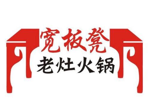 宽板凳老灶火锅(金源购物中心店)