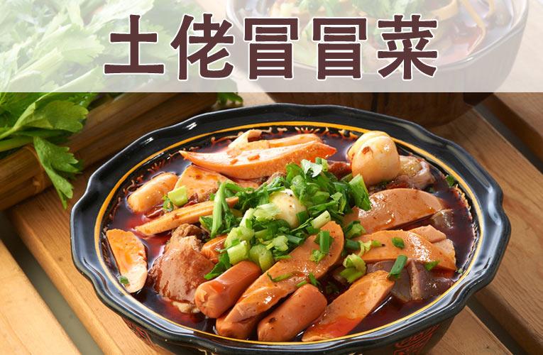 土佬冒冒菜(二道街店)