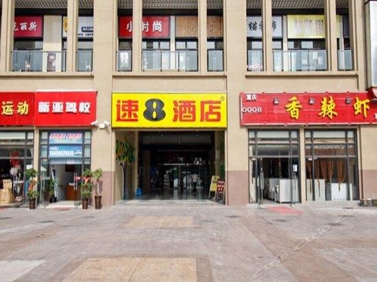 速8酒店(磨店店)
