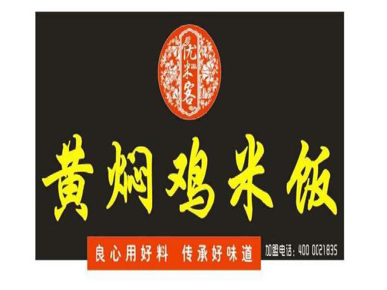 黄焖鸡米饭(河西王府井店)