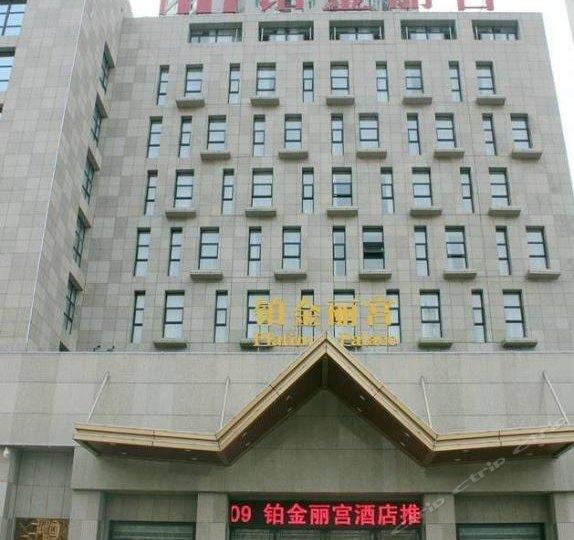 铂金丽宫酒店