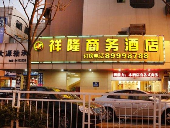 祥隆商务酒店