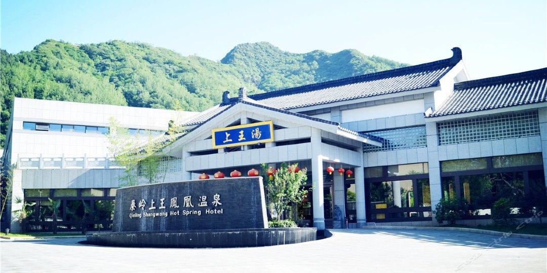 秦岭上王凤凰温泉酒店