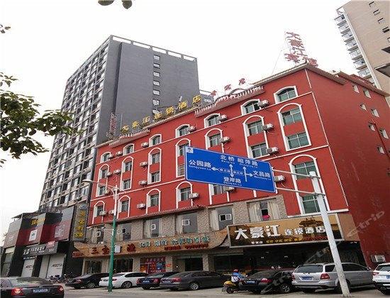 大豪江商务宾馆(香寓店)