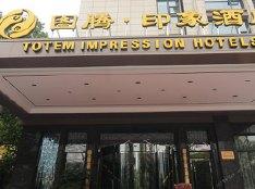 德阳图腾印象酒店