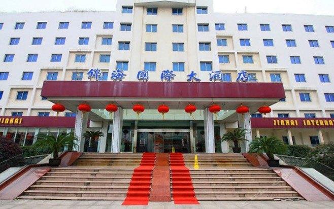 锦海国际大酒店
