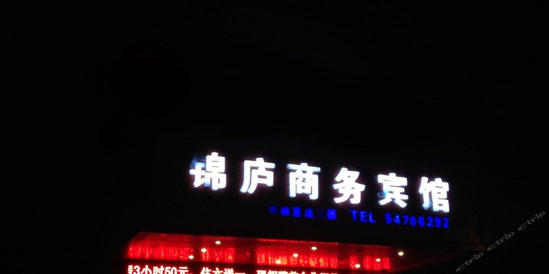 锦庐宾馆(安宁路店)