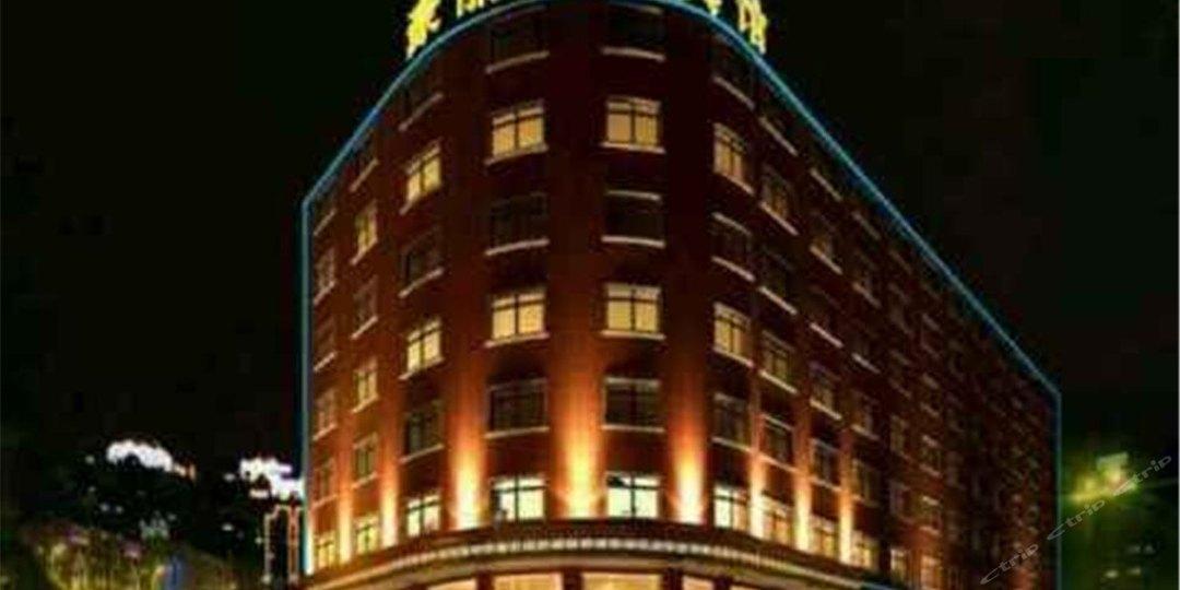 豪丽商务宾馆
