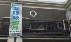 深呼吸游泳培训联盟(奥体中心店)