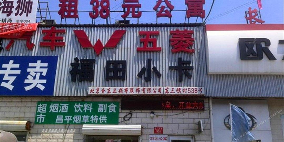 北京永辉租38元公寓
