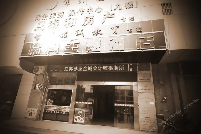 常州橘月主题酒店(南大街店)