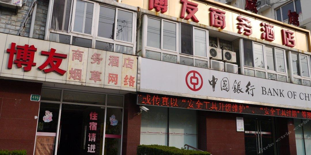 上海博友商务酒店