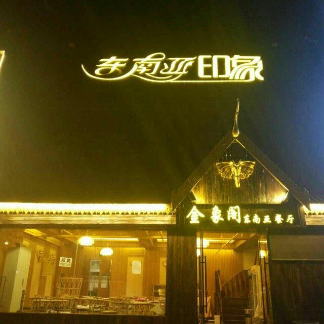 金象阁东南亚餐厅