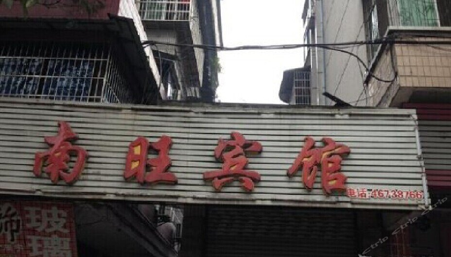 布亭小站(新阳店)