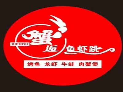 蟹逅.鱼虾跳(柳州东路店)
