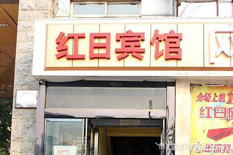 石家庄红日宾馆(红旗大街店)