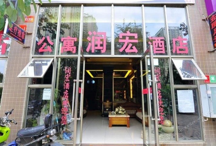 昆明润宏公寓酒店
