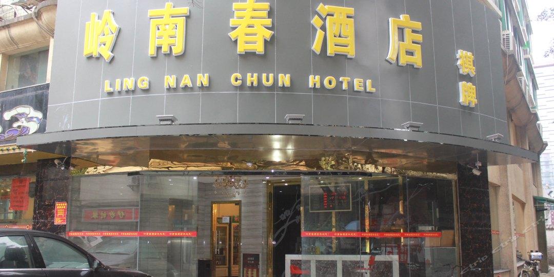 岭南春酒店