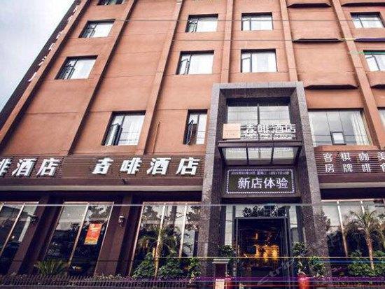 喆·啡酒店(萍乡公园南路店)
