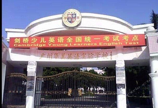 广州怡兴楼