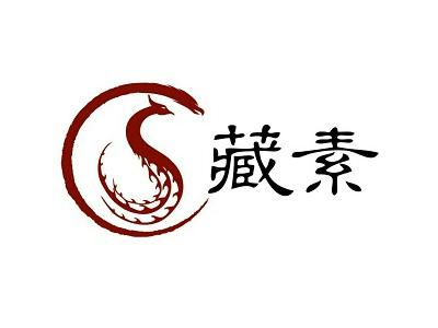 藏素风格餐厅(西大街店)