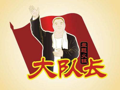 重庆大队长主题火锅(建设南路店)