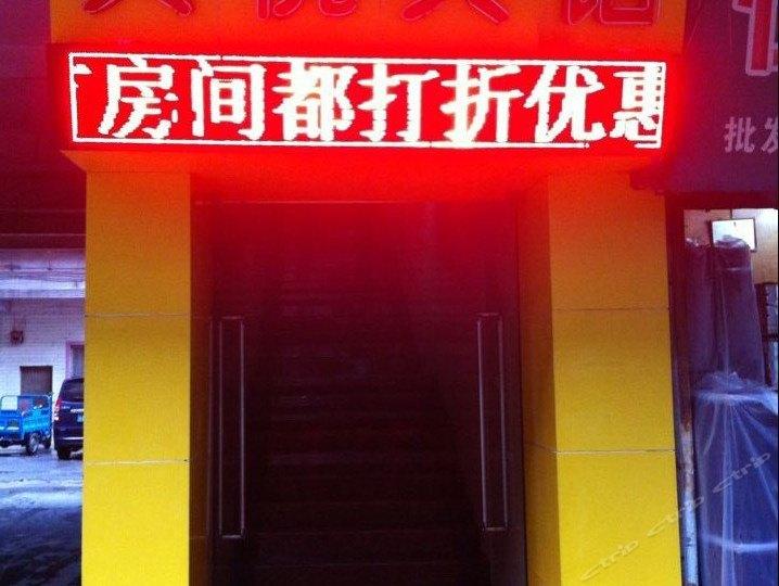 火龙凤韩国烧烤城