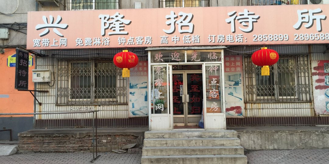 北京立达亮业环保科技