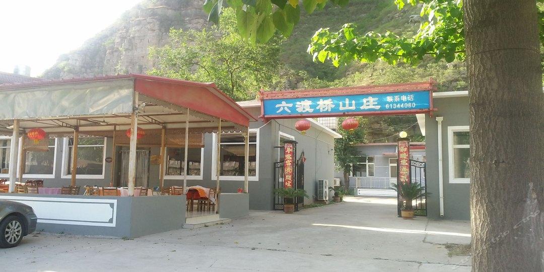 六渡桥山庄(十渡店)