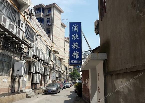 上海浦欣旅馆