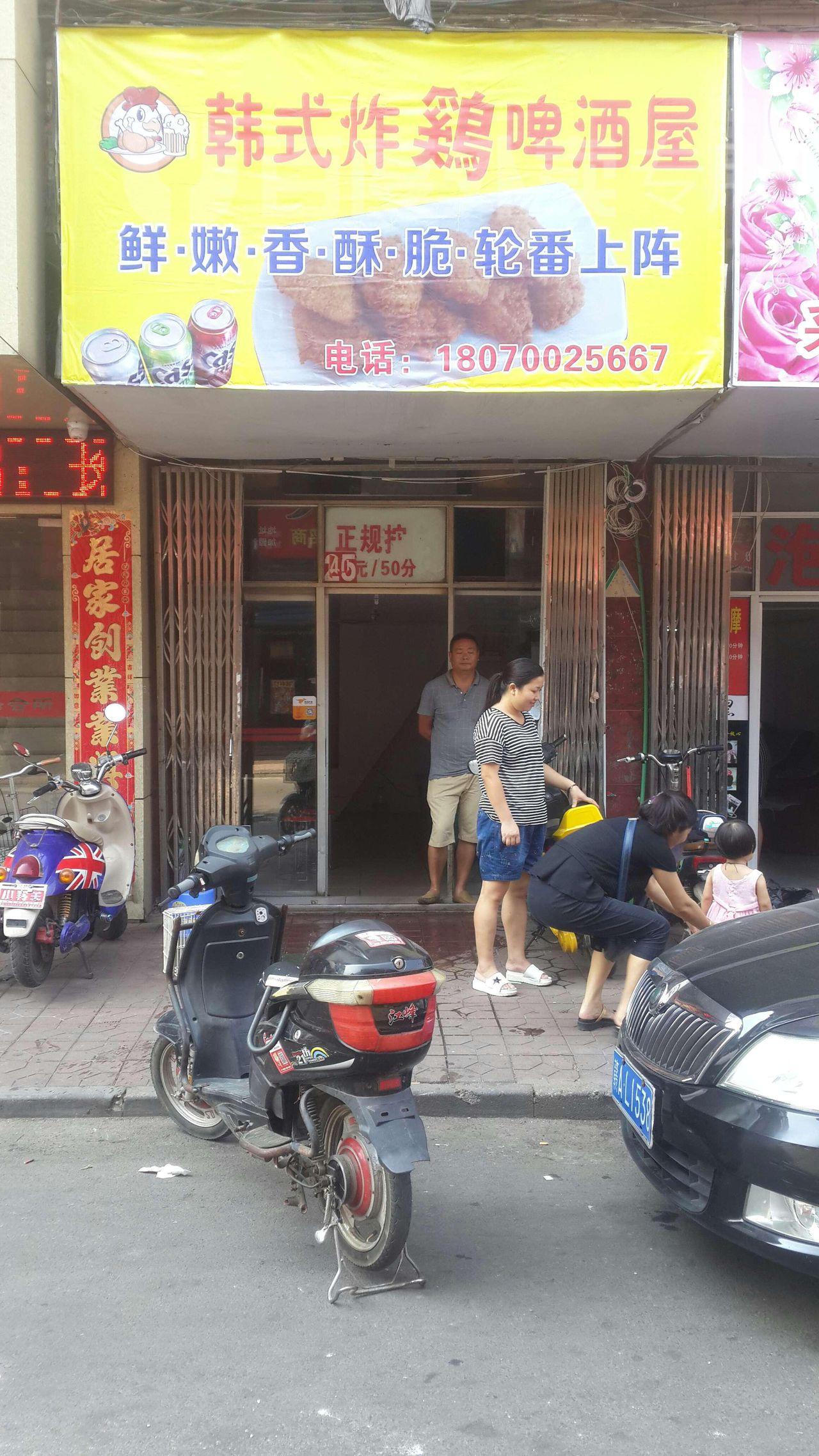 韩式炸鸡啤酒屋(池湾路店)图片