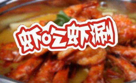 虾吃虾涮(光彩路店)