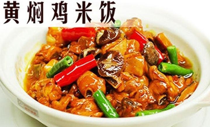 黄焖鸡米饭(金州国际城店)