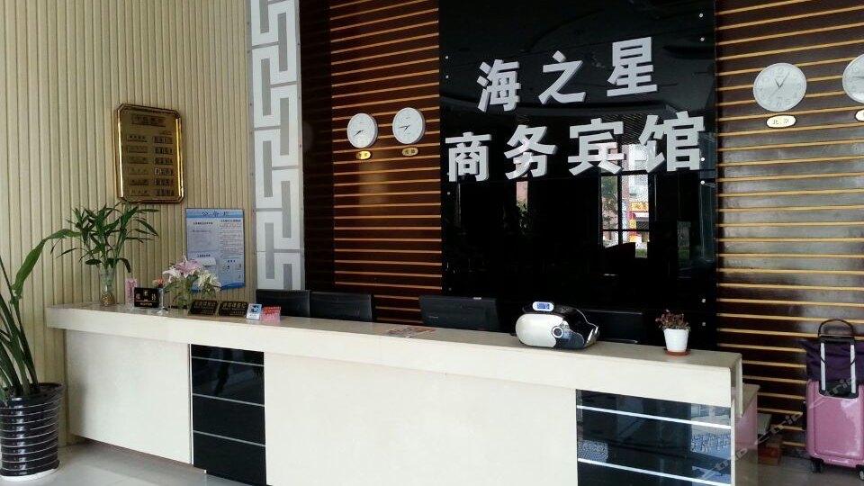 海之星商务宾馆