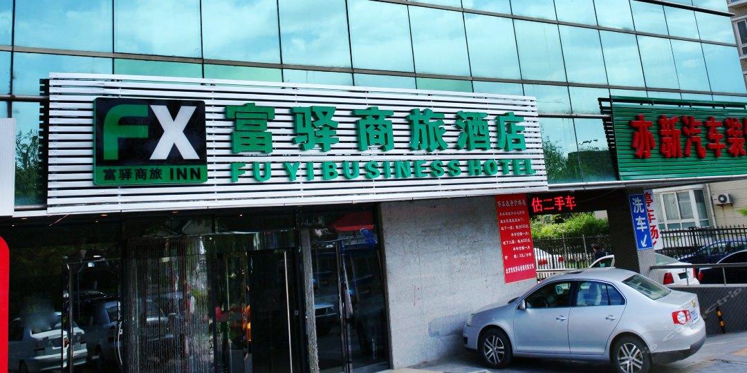 富驿商旅酒店(亦庄店)