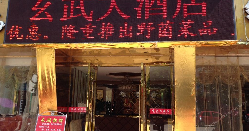 玄武大酒店